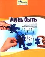 coperta_invat sa_fiu_rus_mic