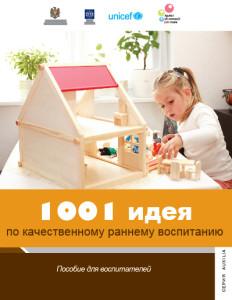 1001_ru