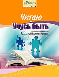 citind_invat_sa_fiu_ru