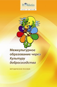Coperta_ghid CBV-ru
